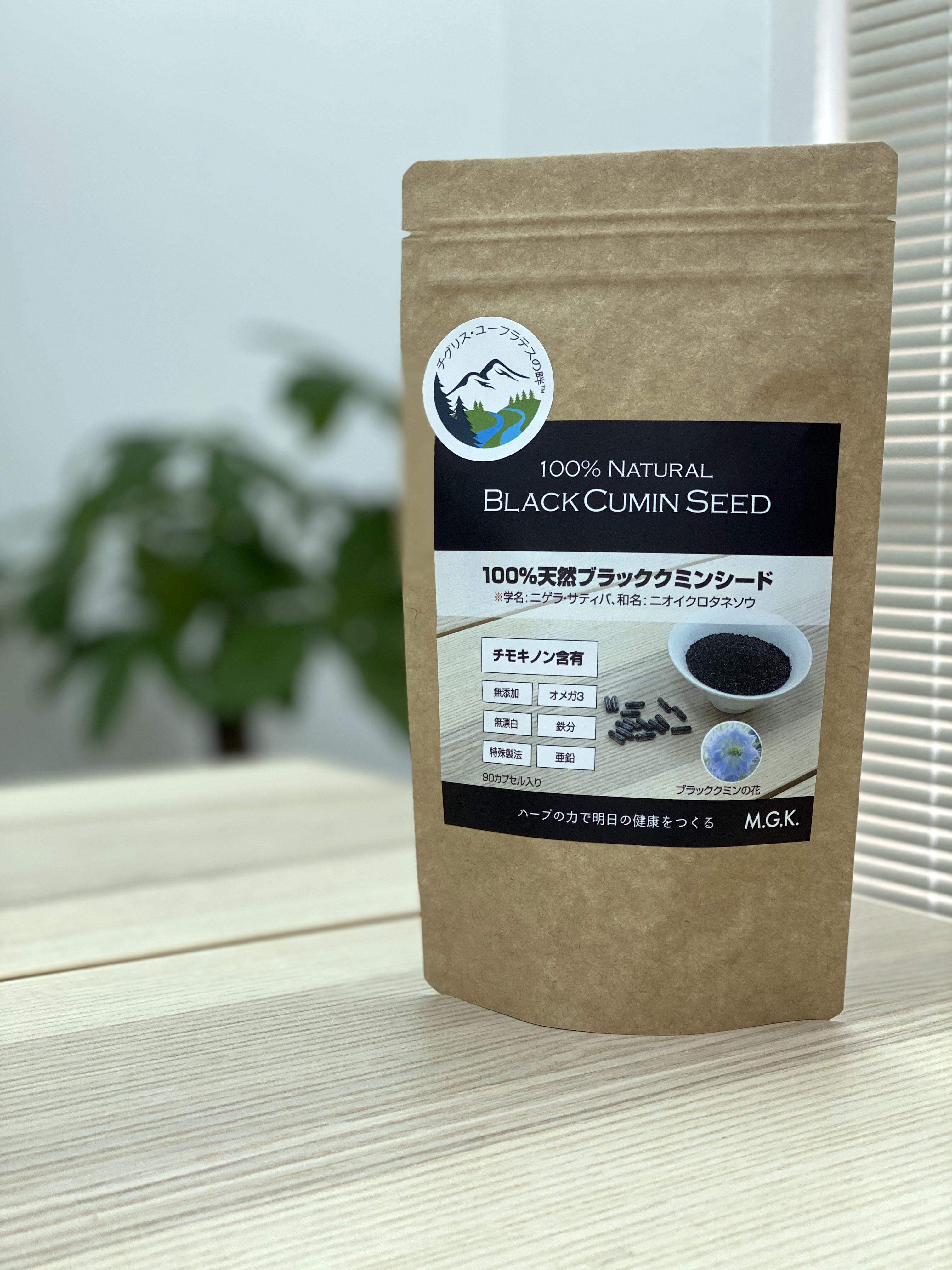 MGK 100%ブラック クミン シード パウダー(カプセル)90粒