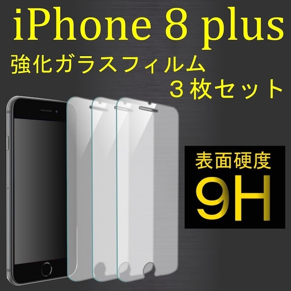 iPhone 8 plus 用 強化ガラスフィルム 3枚セット