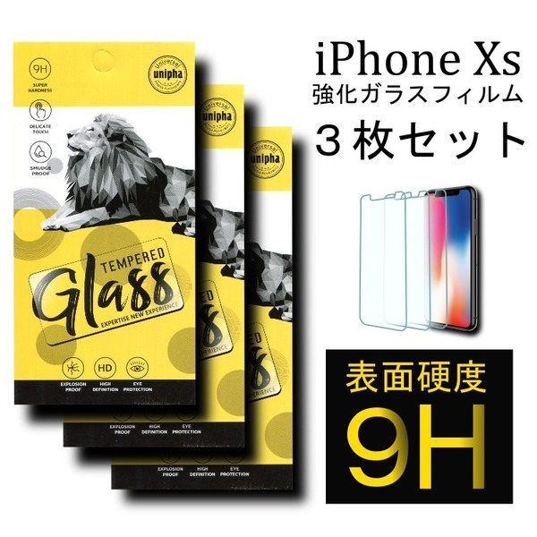 iPhone Xs 用 強化ガラスフィルム 3枚セット