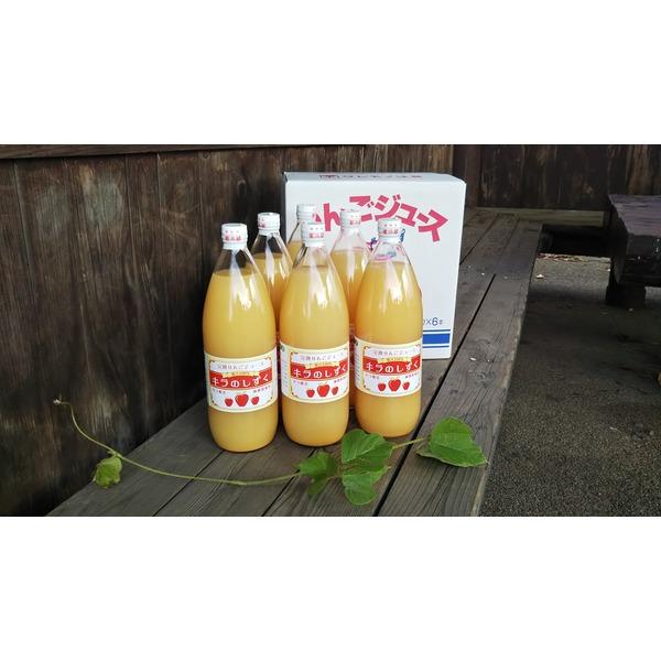 キラ農法 こだわりの完熟りんごジュース キラのしずく