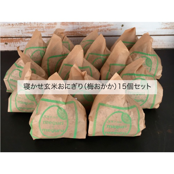 寝かせ玄米おにぎり(梅おかか) 15個セット