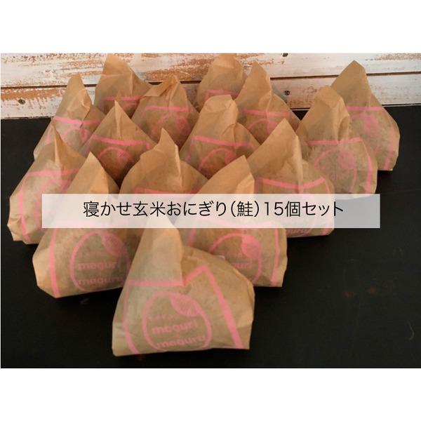 寝かせ玄米おにぎり(鮭) 15個セット