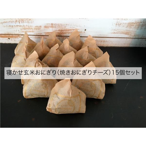 寝かせ玄米おにぎり(焼きおにぎりチーズ) 15個セット