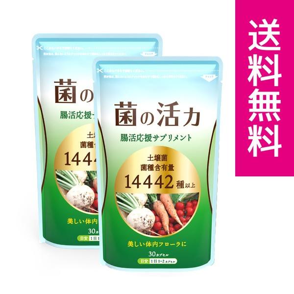 腸活応援サプリメント『菌の活力』2袋