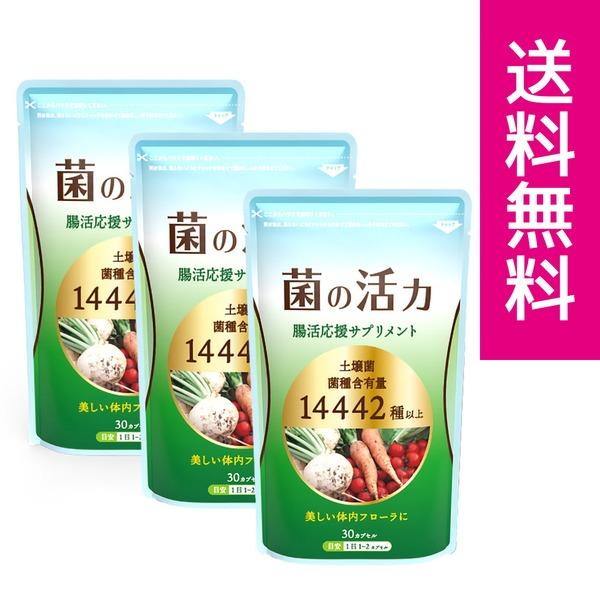 腸活応援サプリメント『菌の活力』3袋