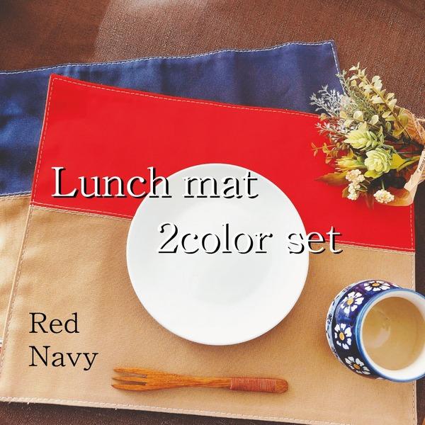 帆布ランチマット 2color set