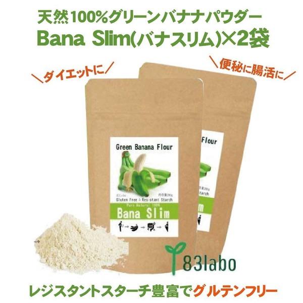 天然100%グリーンバナナパウダーBana Slim(バナスリム)×2袋セット