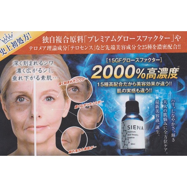 値下げ★シエナ プレミアム15GF ビューティーエッセンス★Wヒト幹細胞培養液配合