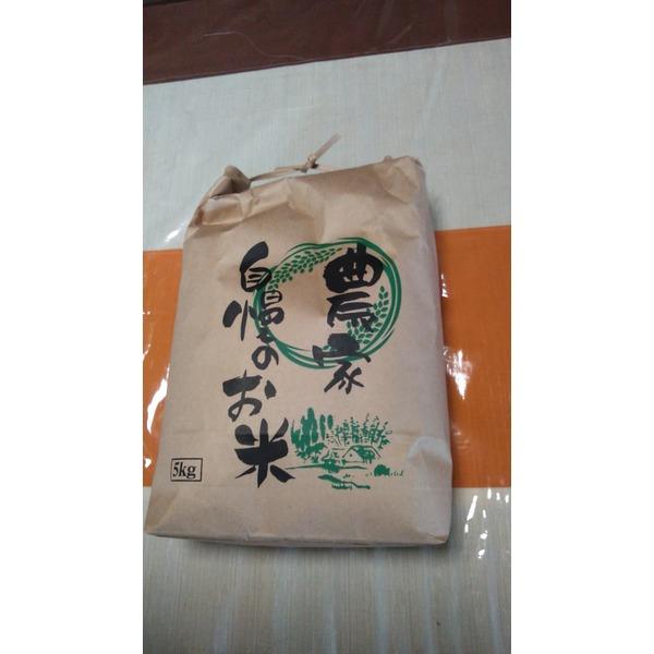 環境こだわり米 (特別栽培米)仕様 令和元年産「みずかがみ」精米 5kg