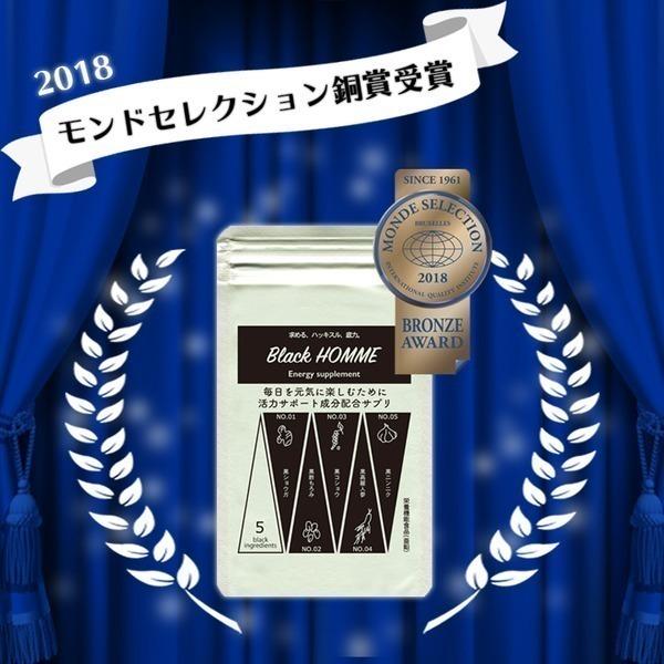 お得な3個セット【モンドセレクション銅賞】エナジーサプリメント「ブラック オム 」