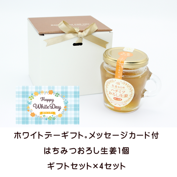 ホワイトデーギフト【無添加】ハチミツおろし生姜150g×4個セット