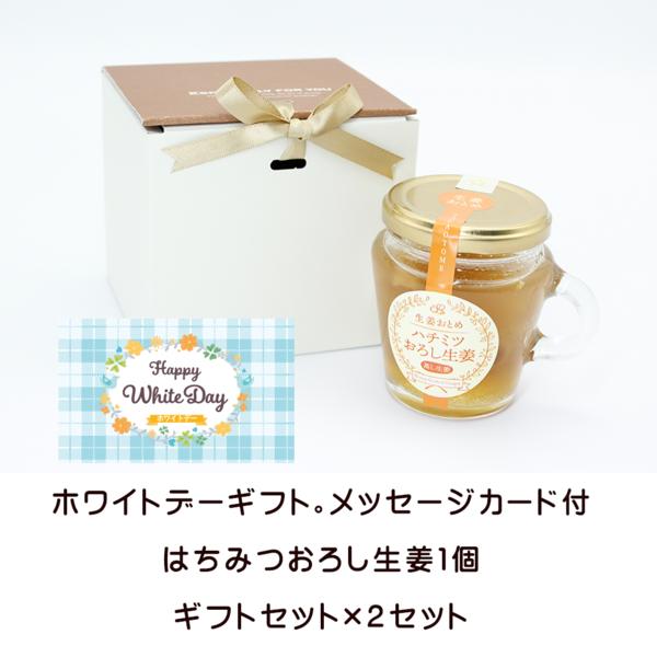 ホワイトデーギフト【無添加】ハチミツおろし生姜150g×2個セット