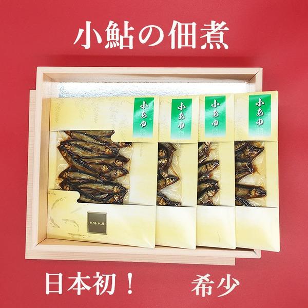 小鮎の佃煮(天然)
