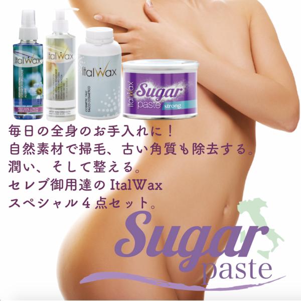 イタリア産 100%自然素材の砂糖を使用した美肌ケアセット ストロング