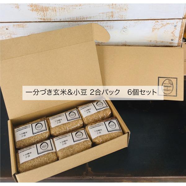 一分づき玄米&小豆 2合パック 6個セット【ギフト】
