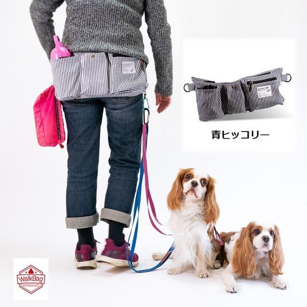 お散歩ウエストバッグ(ヒッコリー青)