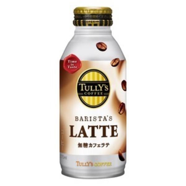 【ケース販売】伊藤園TULLY'S COFFEE(タリーズコーヒー) BARISTA'S LATTE(バリスタズラテ) 無糖カフェラテ ボトル缶370ml×48本セット
