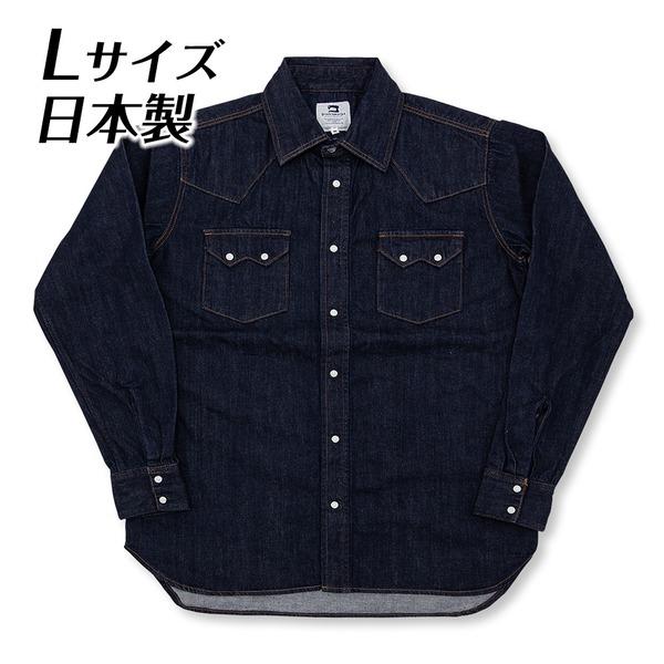 日本製 岡山デニム シャツ Lサイズ 青(インディゴ) 着心地抜群