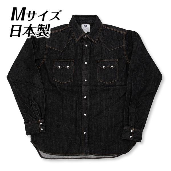 日本製 岡山デニム シャツ Mサイズ 黒(ブラック) 着心地抜群