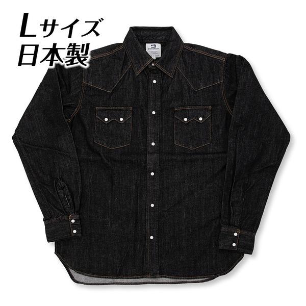 日本製 岡山デニム シャツ Lサイズ 黒(ブラック) 着心地抜群