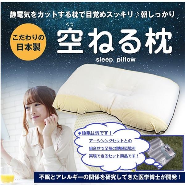 【睡眠の質の向上は寝具だけじゃない】空ねる枕アーシングセット