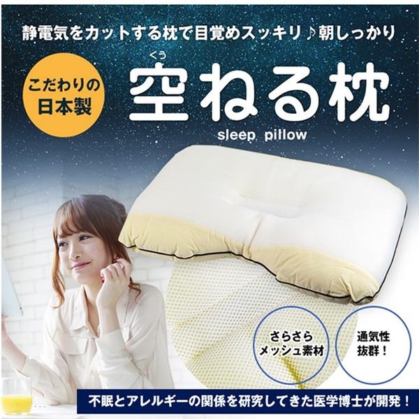 【医師が開発!】空ねる枕