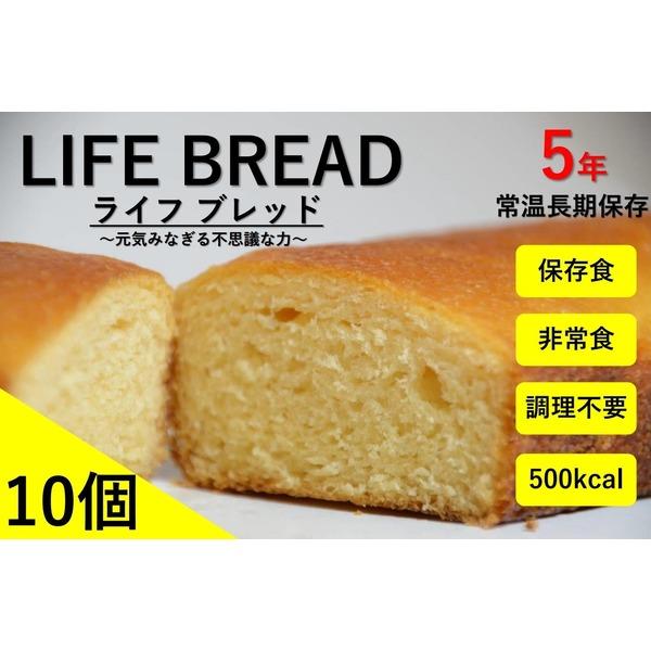 非常食・保存食 パン LIFE BREAD  x10個セット