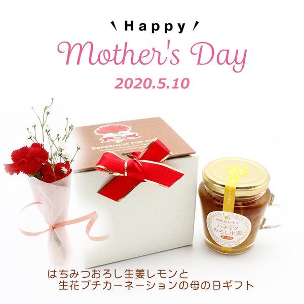「母の日フラワー2020」ハチミツおろし生姜レモンと生花のプチカーネーション