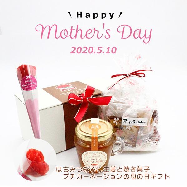 「母の日フラワー2020」ハチミツおろし生姜と焼き菓子、クッキーセット 5月10日は母の日です