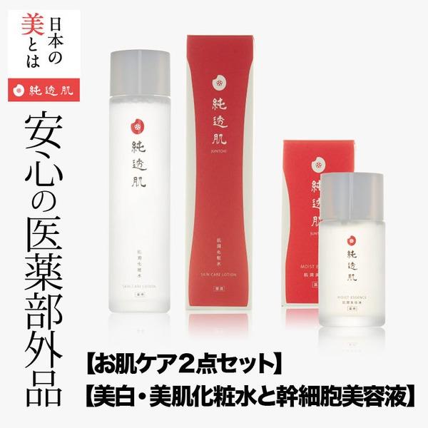 【お肌ケア2点セット】安心の医薬部外品|肌潤化粧水・ 肌潤美容液|お肌のケアに必要な2種類のケアセット