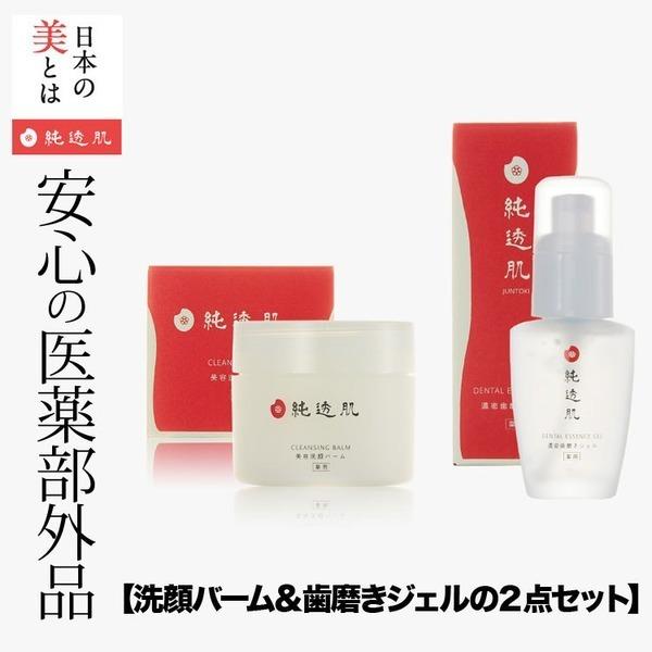 【洗顔バーム&歯磨きジェルの2点セット】安心の医薬部外品|美容洗顔バーム・ホワイトニングジェル|お肌に優しい洗顔バームと歯磨きジェルのセット