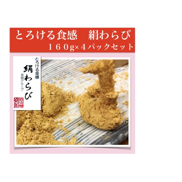 【高級わらび餅】とろける極み「絹」わらび (160g × 4パックセット)