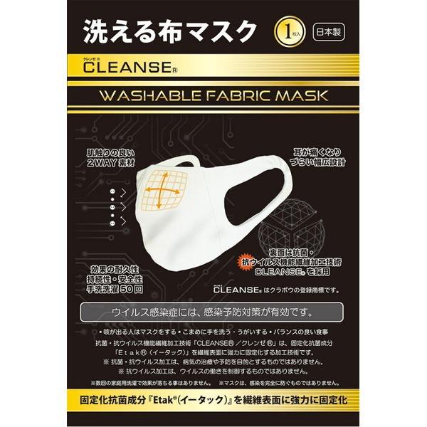 ※数量限定 抗菌・抗ウイルス機能性マスク 日本製 50回洗濯可能 1枚入 Mサイズ