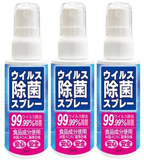 【10%OFF】ウイルス除菌スプレーBV4(60ml) 3本セット