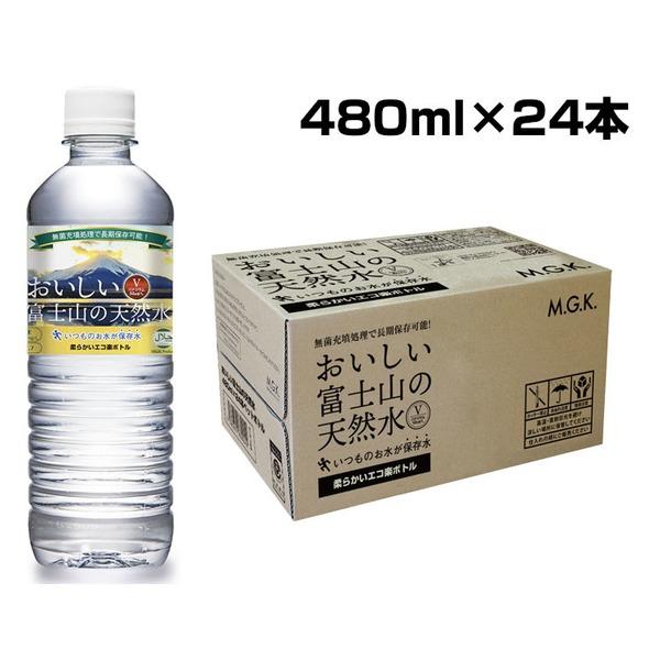 MGK おいしい富士山の天然水 3年保存水 480ml×24本