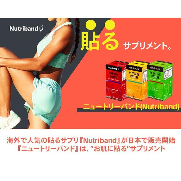 【3種セット】貼るサプリ! ニュートリーバンド ・エナジーパッチ  ・マルチビタミンパッチ   ・ スリムラインパッチ