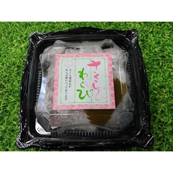 ※期間限定※【高級わらび餅】さくらわらび (160g × 4パックセット)