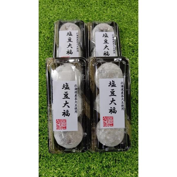 ※数量限定※【北海道産茶大豆利用】塩豆大福 (1パック3個入り × 4パック)