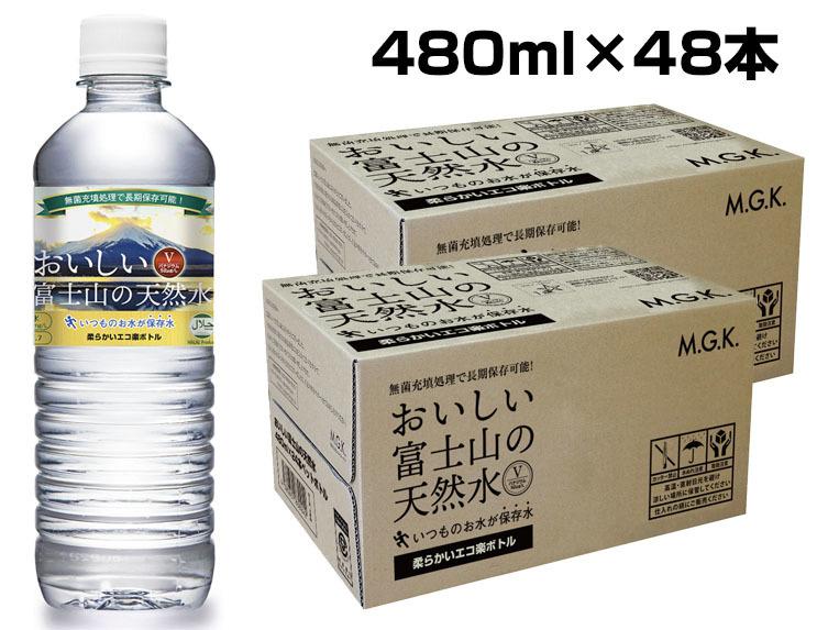 MGK おいしい富士山の天然水 3年保存水 480ml×48本