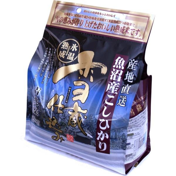 【精米】新潟県魚沼産 白米 雪蔵氷温熟成 こしひかり  令和元年産 2㎏*6袋(都合12㎏)