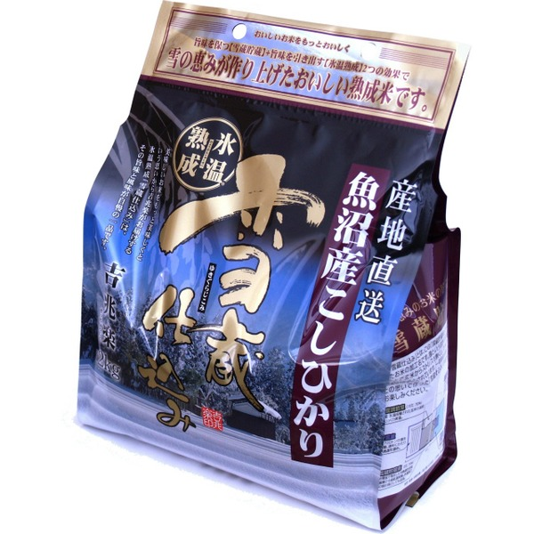 【精米】新潟県魚沼産 白米 雪蔵氷温熟成 こしひかり  令和元年産 2㎏*3袋(都合6㎏)