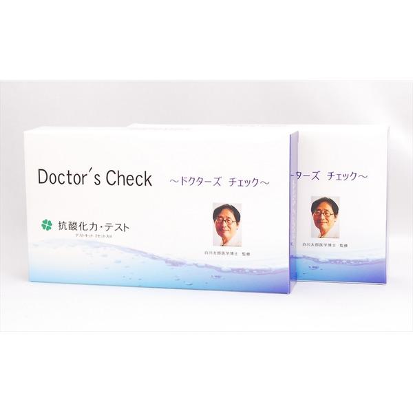 ドクターズチェック2セット入り×2箱:自宅で簡単 5分でわかる 体内の酸化ストレス度合いを測る尿検査キット(白川太郎 医学博士 監修) / がん検査キット/リスクチェック