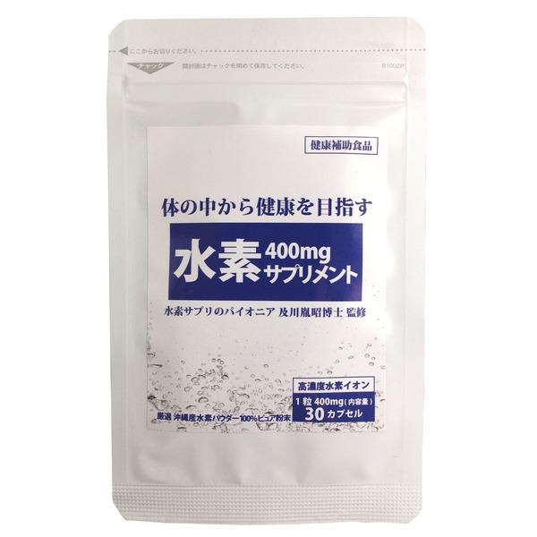 水素 400mg サプリメント 30粒 (及川 胤昭 博士 監修)