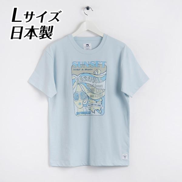 日本製 ドライ天竺TシャツLサイズ 半袖 サックス 青 水色 適度な伸縮性で着心地抜群 DS2-1000-L-SAX