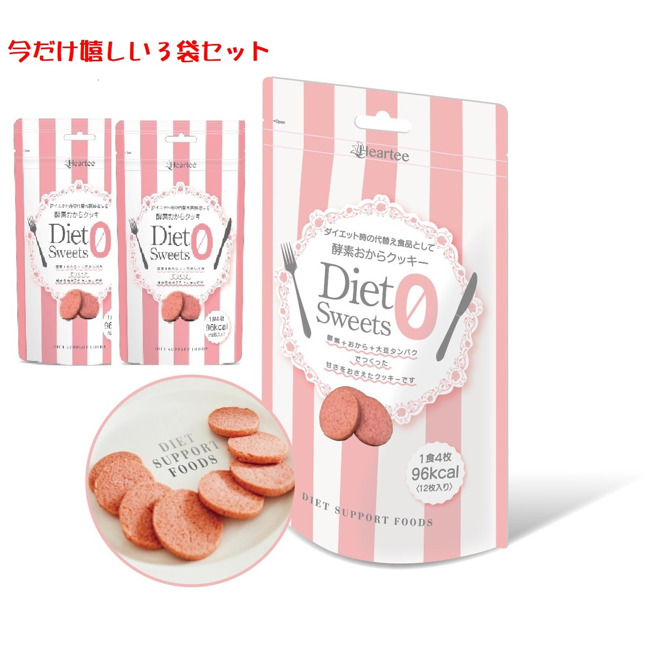 酵素おからクッキー   ダイエットスイーツ  ゼロ 12枚入×3袋セット