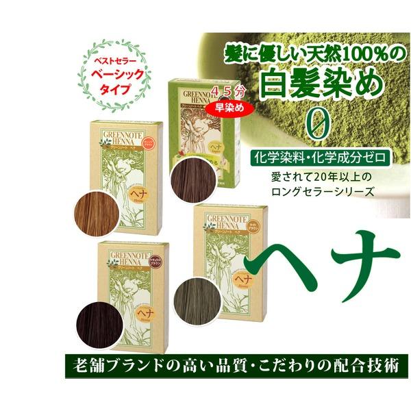 【老舗ブランドの白髪染め・ロングセラー ベーシックシリーズ ヘナ4色セット】