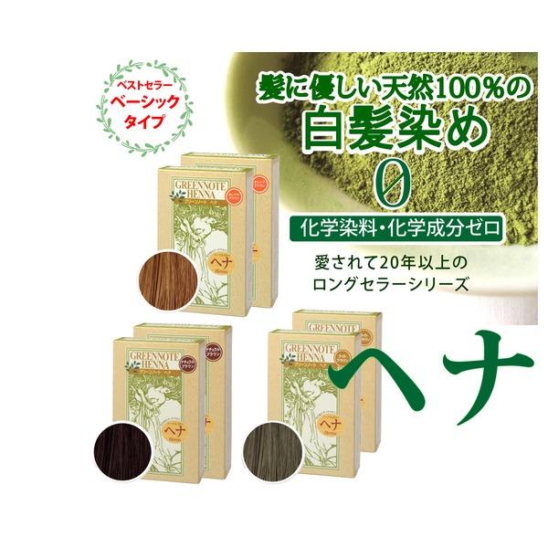 【老舗ブランドの白髪染め・ロングセラー ベーシックシリーズ ヘナ3色×2セット】