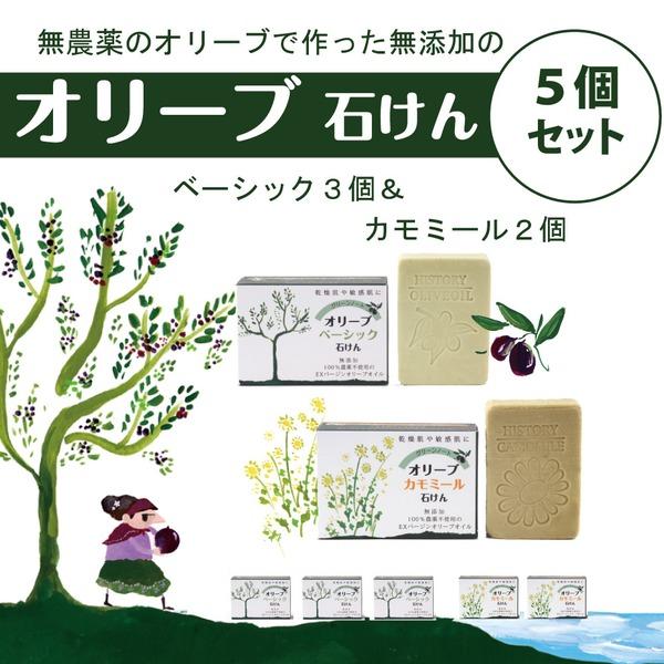 【贅沢な天然保湿石けん5個セット】無農薬オリーブ石けん・<オリーブ3個 カモミール2個>