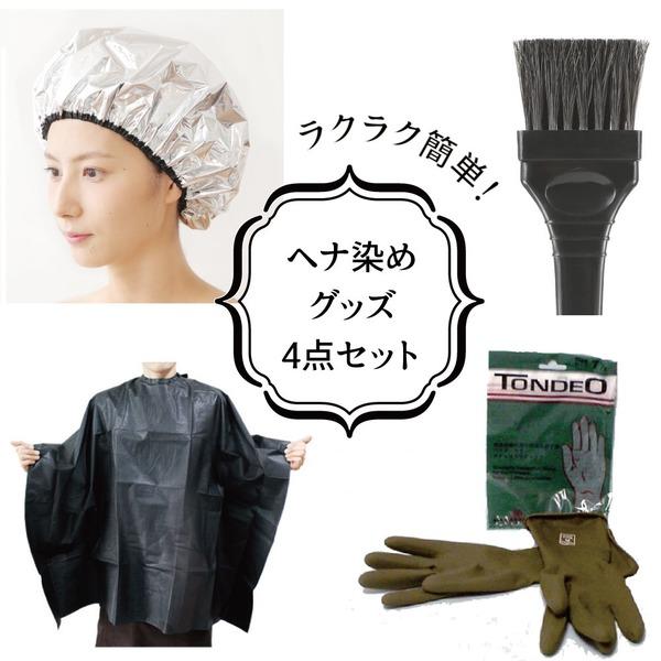 【便利なヘナ染めグッズ4種  】ハケ・ケープ・アルミ保温キャップ・手袋 プロ仕様