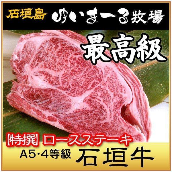 石垣牛ロースステーキセット【1kg】